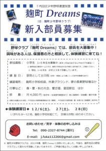 201412koujimachi-dreams