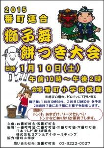 20150110bancho_mochitsuki