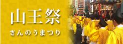 日枝神社の山王祭サイトヘリンク